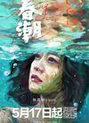 杨荔钠 春潮