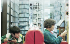電影《生生》發佈「陪你長大」海報 珍惜陪伴讓人生不留遺憾