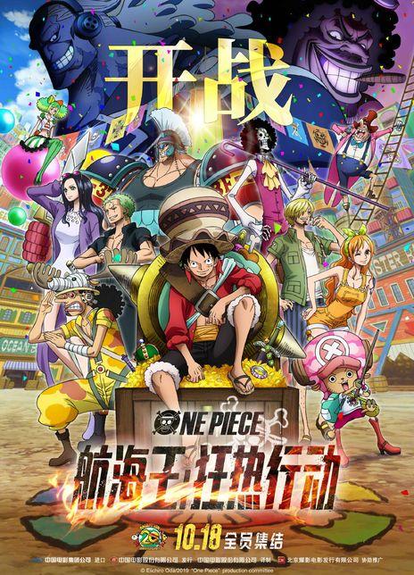 2019 日本《航海王:狂热行动》航海王系列第14部剧场版