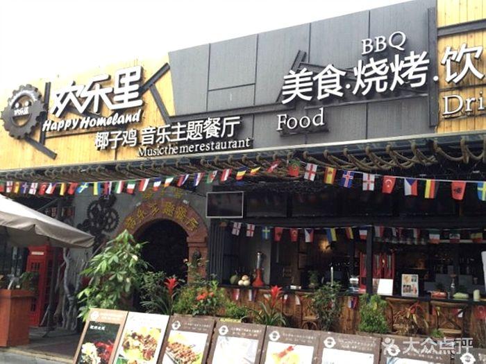 歡樂里椰子雞音樂主題餐廳門頭圖片