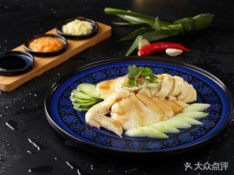 天天 Plus 海南鸡饭(铜锣湾店)