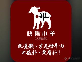 快乐小羊火锅餐厅(旺角店)