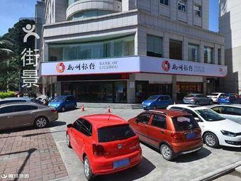 柳州銀行(魚峰支行)