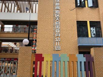 成都高新区天启诺亚舟幼儿园