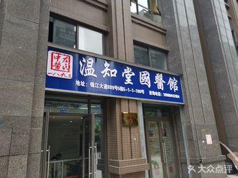 温知堂国医馆