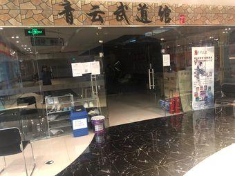 青云民道馆