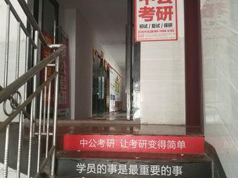 中公教育(长理校区)