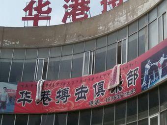 华港搏击俱乐部