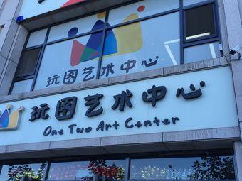 玩图艺术中心