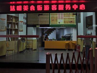 达明美食街游客服务中心