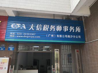 大信税务师事务所广州有限公司(南沙分公司)