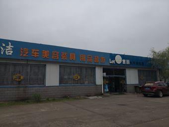 玉田县圣洁汽车服务部