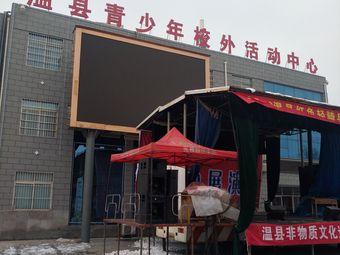 温县青少年校外活动中心