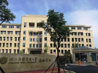 温岭广播电视大学