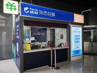 携程外币兑换(邮轮港候船大厅店)