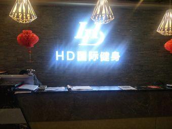 HD国际健身