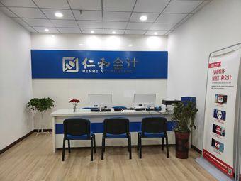 仁和会计(上海路校区)