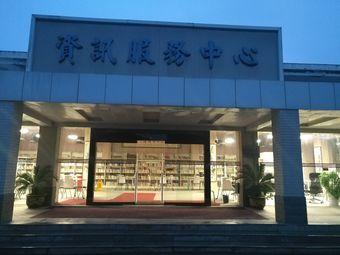 资讯服務中心