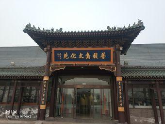 菩提岛·文化苑
