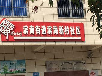 滨海街道滨海新村社区。