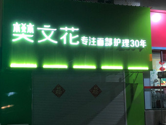 樊文花专注面部护理30年(乳山利群门店)