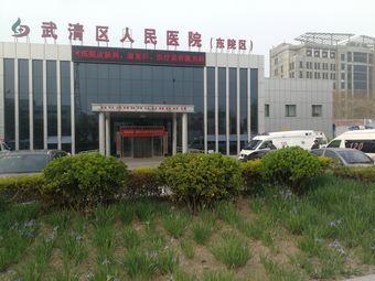 天津市武清區人民醫院