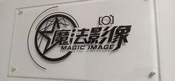 魔法影像工作室