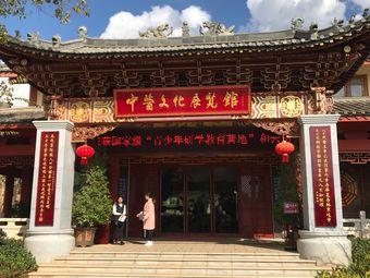 中醫文化展寬館