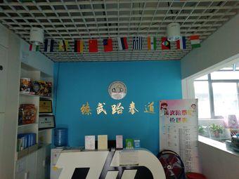 中国舞跆拳道