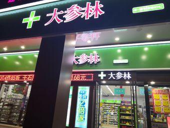 大参林(怡康华庭店)