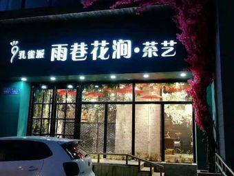 雨巷花涧·茶艺