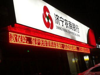 济宁农商银行(吴泰闸路支行)