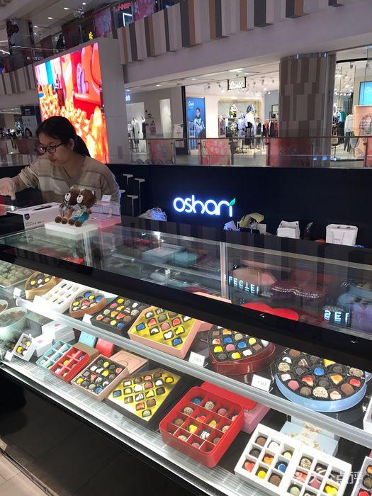 奧莎丽巧克力店