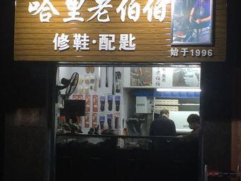 哈里老伯伯修鞋店(安康店)