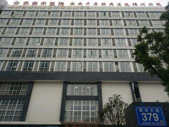 西安中医脑病医院(福州分院)