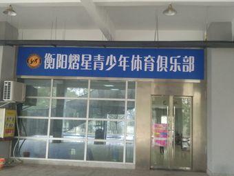 衡阳熠星青少年体育俱乐部
