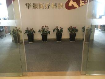 浙江华景医疗科技有限公司