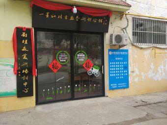 刘明森美术培训中心