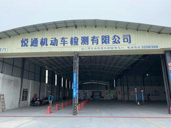 悦通机动车检测有限公司