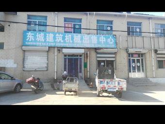 东城建筑机械出售中心