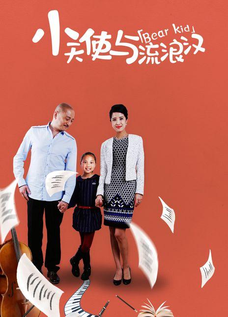 2020年国产剧情片《小天使与流浪汉》HD1080P.国语中英字幕