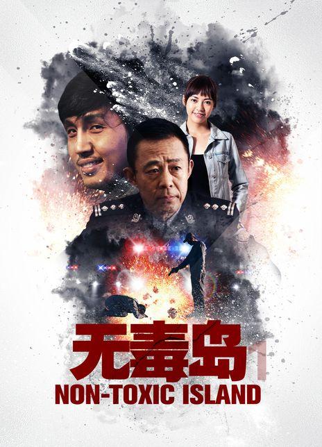 2019 中国《无毒岛1》本片根据海南省海口市6.22真实事件改编