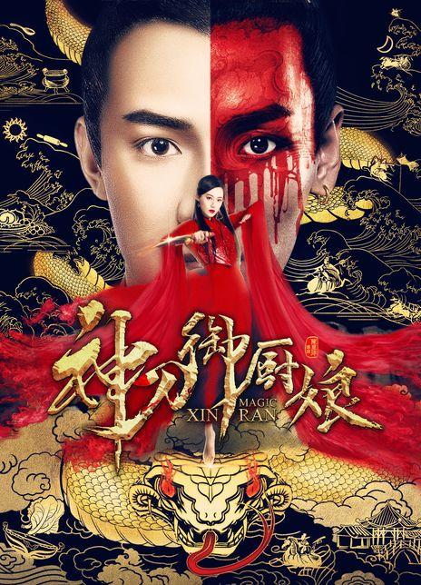 2020年喜剧片《神刀御厨娘》HD1080P.国语中字