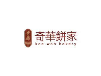 奇華餅家(始創中心店)