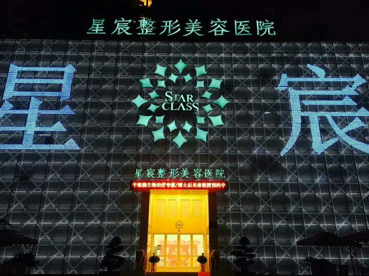 重庆哪家医院做无针水光定來星宸
