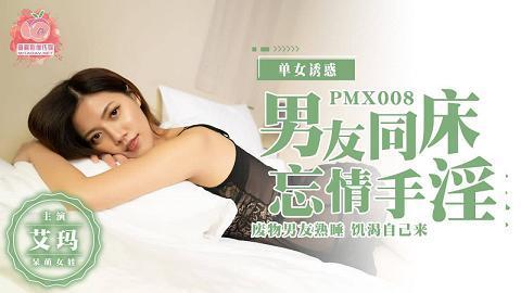 麻豆系列PMX008同床男友忘情手淫官网抓取