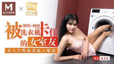 麻豆系列MDX-0058被洗衣機卡住的女室友誘人美臀被我插入爆射官网抓取