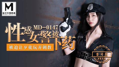 麻豆系列MD0147性感女警被下藥被迫讓歹徒調教玩弄官网抓取