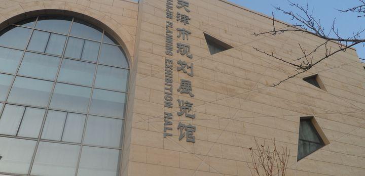 天津市内值得一去的免费景点