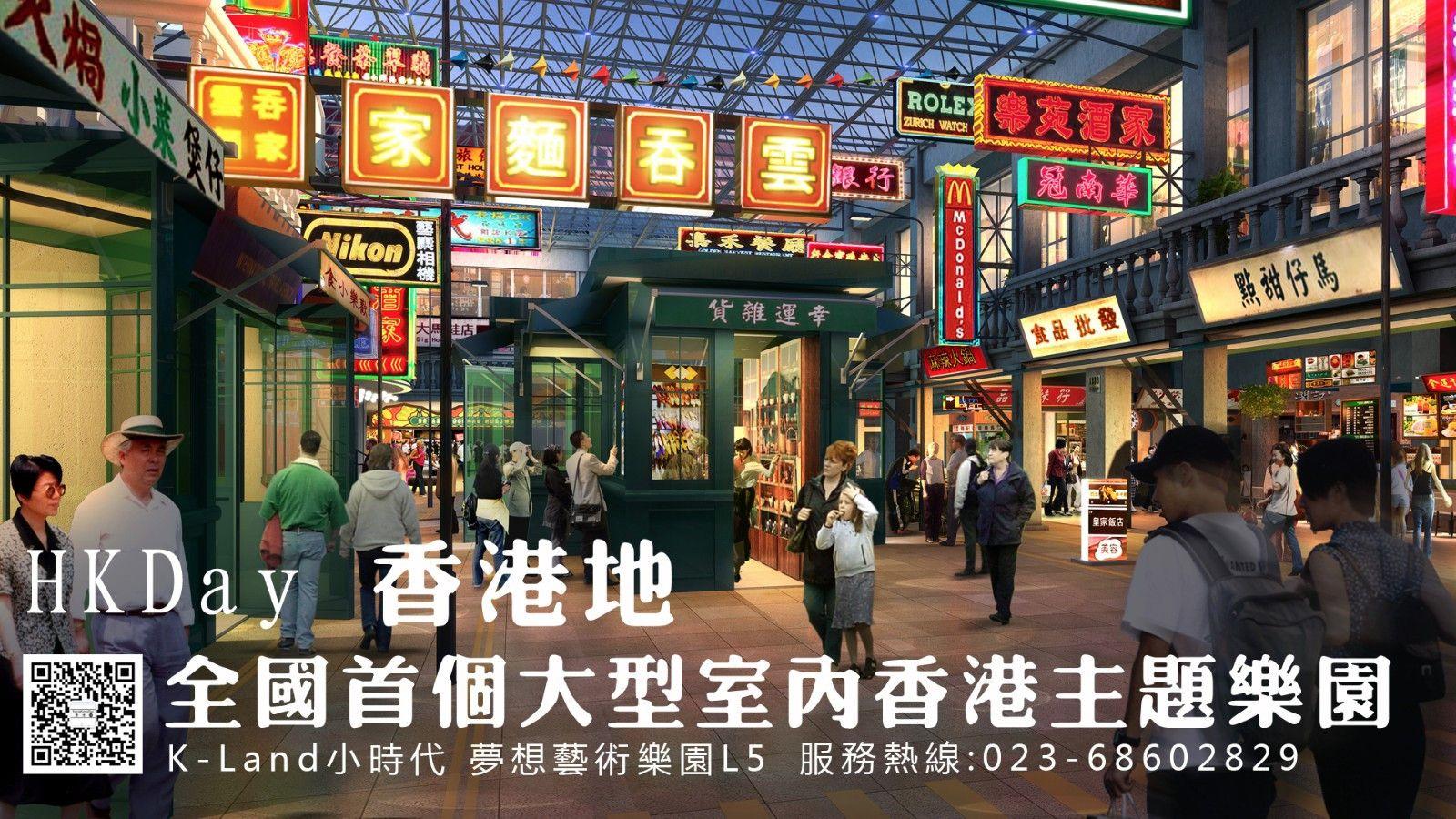 香港地�_hkday香港地